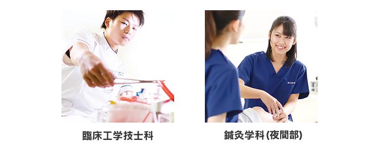臨床工学技士科、看護学科、鍼灸学科