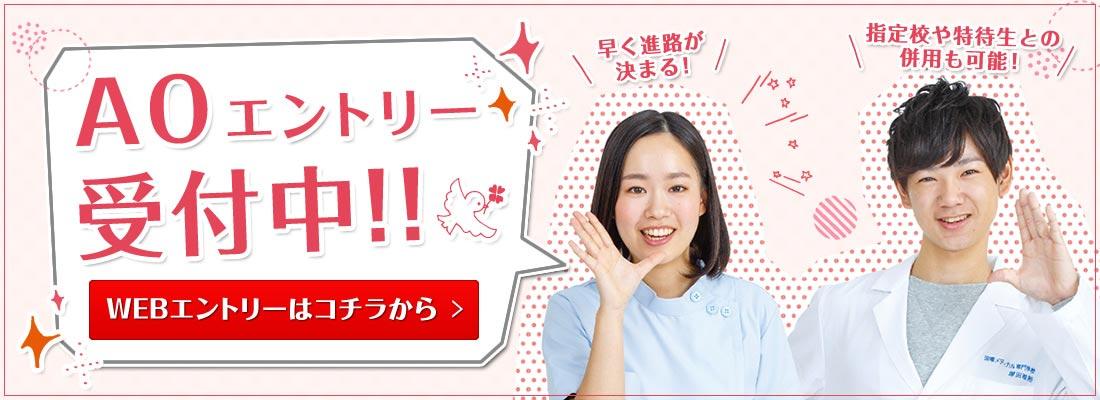 AOエントリー6月1日(水) 受付中!!
