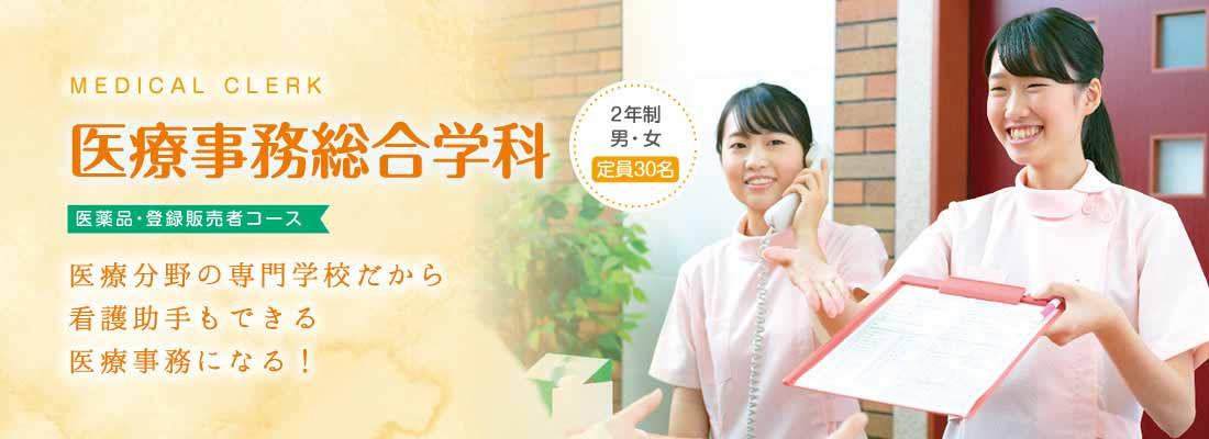 医療事務総合学科