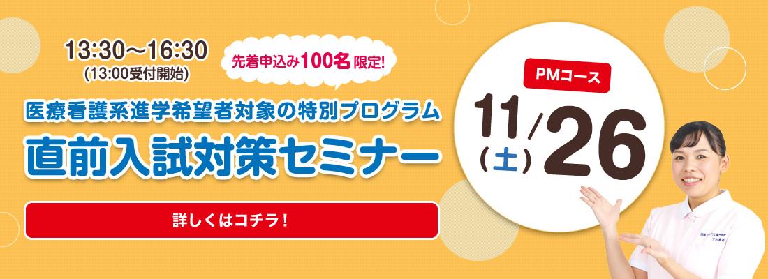 11/26(土)直前入試対策セミナー