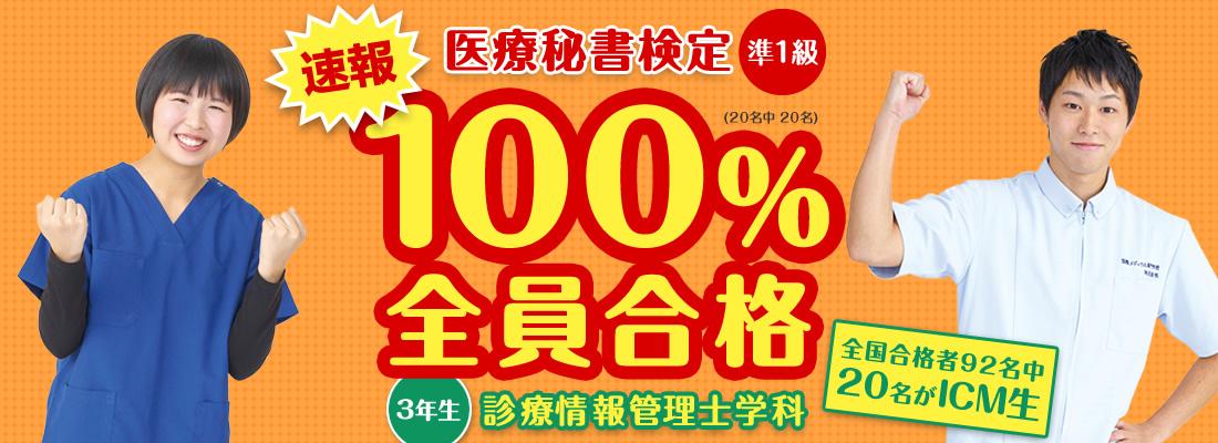 医療秘書検定(準1級)100%全員合格