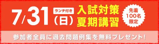 7/31(日)入試対策夏期講習