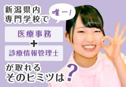 新潟県内専門学校で唯一!「医療事務」+「診療情報管理士」が取れるそのヒミツは?