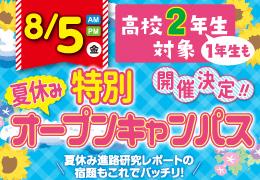 8/5(金) 特別オープンキャンパス開催決定!