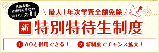 【新】特別特待生制度