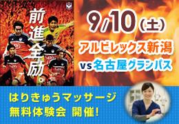 9/10(土)アルビレックス新潟vs名古屋グランパス