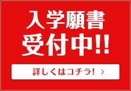 入学願書受付中!!