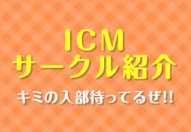 ICMのサークル紹介