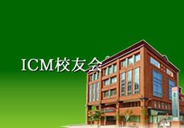 ICM校友会